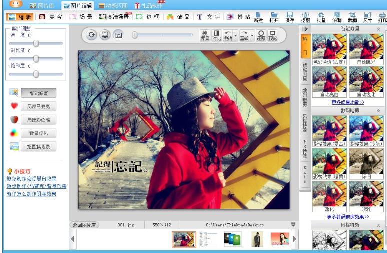 图片处理软件哪个好用 很有趣的图片处理软件介绍