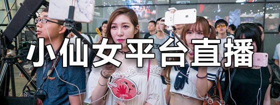 小仙女平台直播