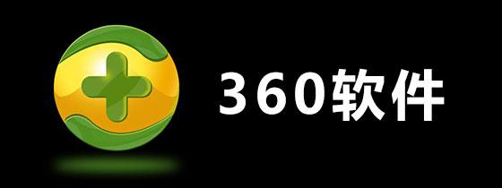 360软件大全