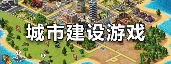 手机城市建设游戏