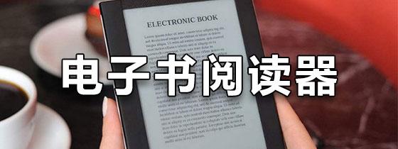 手机电子书阅读器