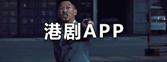 港剧APP