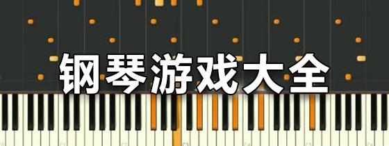 钢琴游戏大全