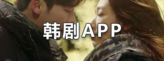 韩剧APP