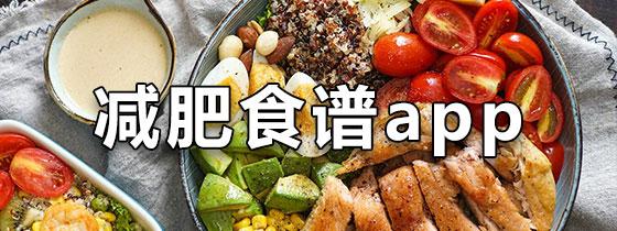 减肥食谱app