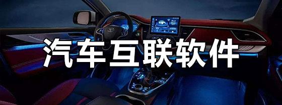 汽车互联软件