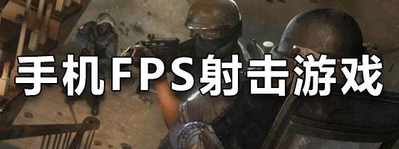 手机FPS射击游戏