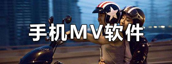 手机MV软件