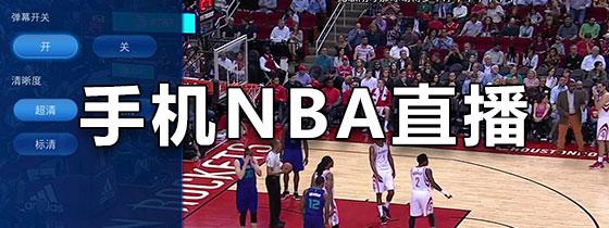 手机NBA直播软件