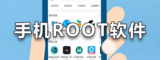 手机ROOT软件