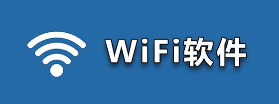 手机WiFi软件