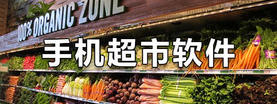 手机超市软件
