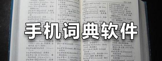 手机词典软件