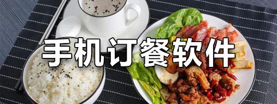 手机订餐软件
