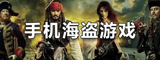 手机海盗游戏