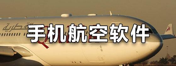 手机航空软件