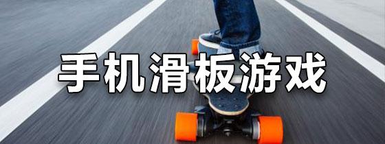 手机滑板游戏
