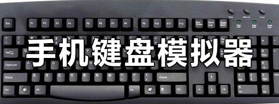 手机键盘模拟器