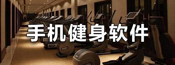 手机健身软件