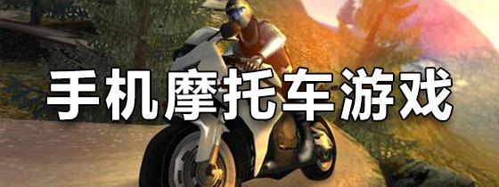 手机摩托车游戏