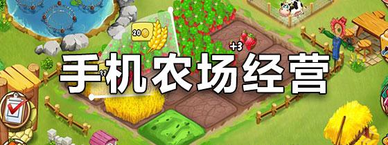 手机农场经营游戏