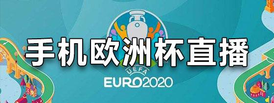 手机欧洲杯直播