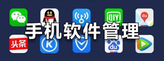 手机软件管理