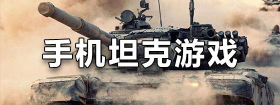 手机坦克游戏