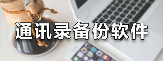 手机通讯录备份软件