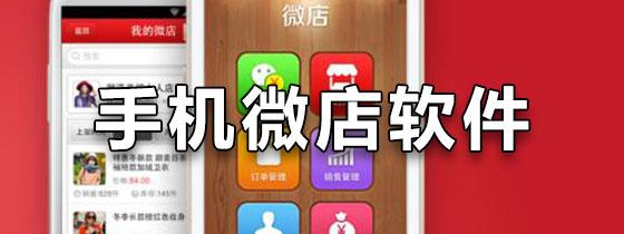 手机微店软件