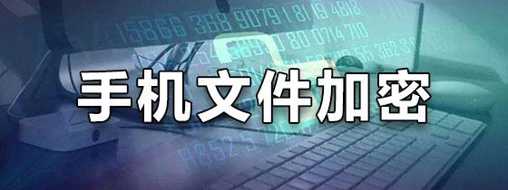 手机文件加密软件