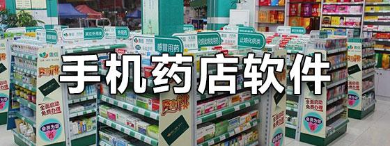 手机药店软件