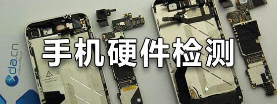 手机硬件检测软件