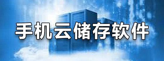 手机云储存软件