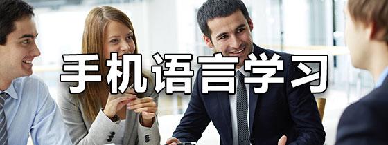 手机语言学习软件