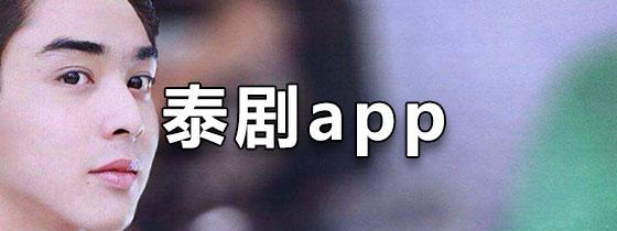 泰剧app