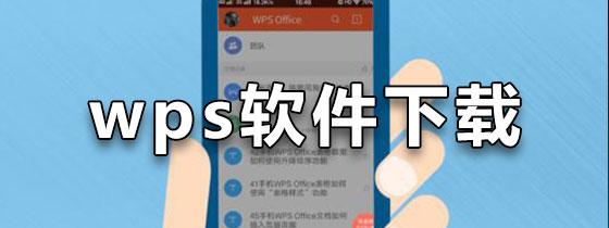 wps软件下载