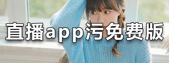 直播app污