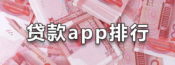 贷款app排行