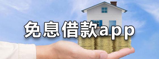 免息借款app