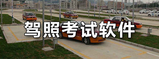驾照考试软件