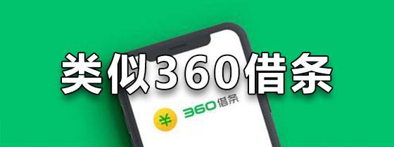 类似360借条的app