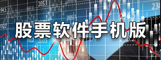 股票软件手机版