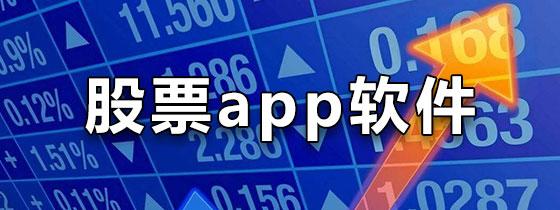 股票app软件