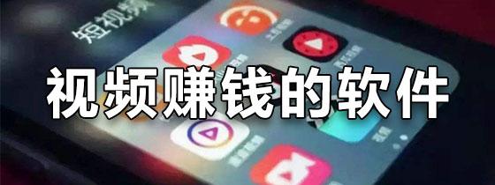 视频赚钱app