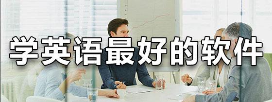免费学英语的app