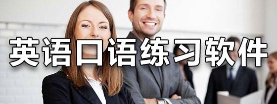 英语口语练习软件
