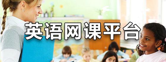 英语网课平台