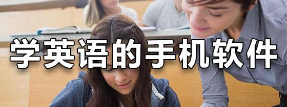 学英语的手机软件