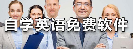 自学英语免费软件